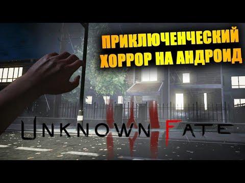 UNKNOWN FATE НА АНДРОИД - ОБЗОР НЕВЕРОЯТНО КРУТОГО ХОРРОР ПРИКЛЮЧЕНИЯ