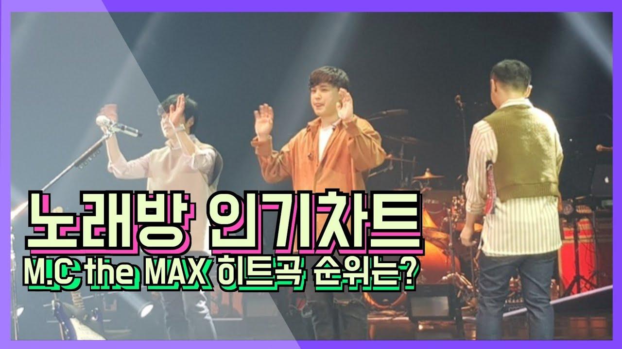 노래방 인기차트 엠씨더맥스 히트곡들의 순위는..?