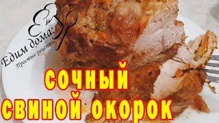 Пряный и сочный свиной окорок, запеченный в духовке с овощами, обалденный рецепт. Едим дома.