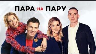 Ксения Бородина и Курбан Омаров в шоу «Пара Напрокат»