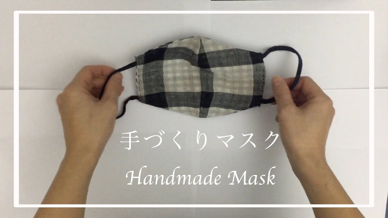 手作り マスク 作り方 簡単 手縫い