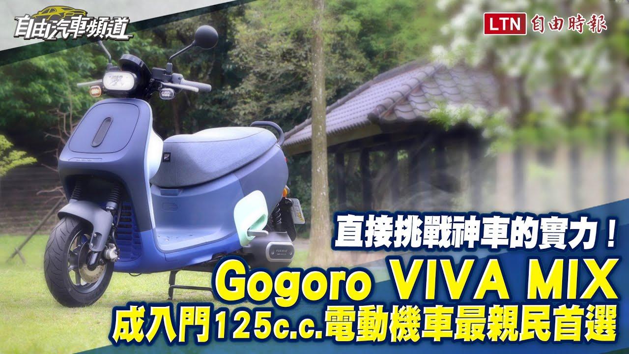直接挑戰神車的實力! Gogoro VIVA MIX 成入門 125 電動機車最親民首選