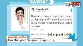 Minister Piyush Goyal thanks media for Pointing his mistake   Polimer News