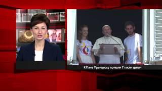 К Папе Франциску пришли 7 тысяч цыган