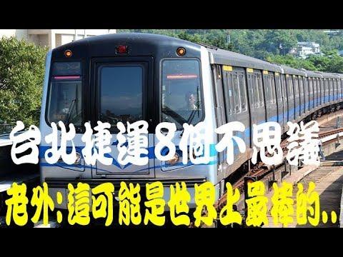 台北捷運8個誇張特色 老外:「世界上最棒捷運!! 台北捷运8个夸张特色 Taipei MRT global Best