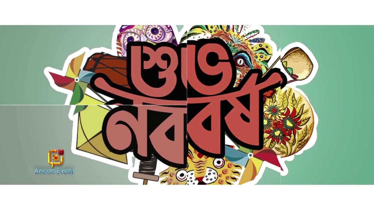 Pohela Boishakh 1425 Bangla