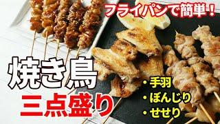『焼き鳥3点盛り』☆捌き方も丁寧に?解説!☆フライパンで簡単!家庭でできる焼き鳥の作り方☆