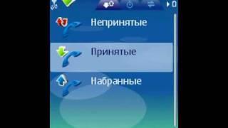 Смартфон под Symbian OS. Журнал звонков (20/43)