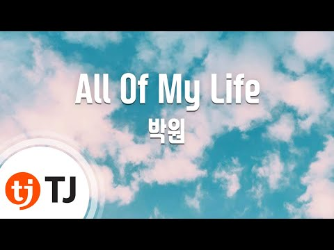 [TJ노래방] All Of My Life - 박원 / TJ Karaoke