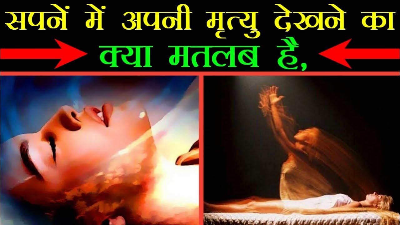 सपने में अपनी मृत्यु देखने का क्या मतलब होता है...!! Useful Jankari !!