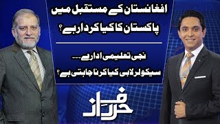 Harf e Raaz With Orya Maqbool Jan   Full Program   16 October 2018   Neo News