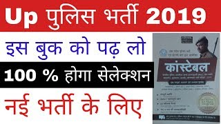 Best book for up police constable 2019 || Up police constable best book 2019