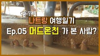 [나트랑 여행일기] Ep.05 나트랑에서 머드온천 즐기…