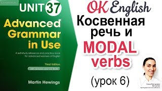 Unit 37 Модальные глаголы в косвенной речи 📗Английский Advanced