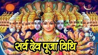 Sarv Dev Pooja Vidhi || सर्व देव पूजा विधि || Pandit Manoj Kumar Mishra