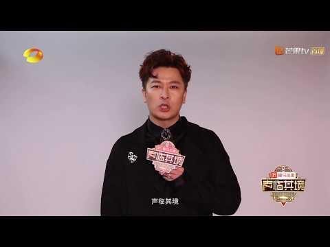 """2月22日:刘奕君于毅诠释有质感的""""低调""""之声! 《声临其境2》EP5 【湖南卫视官方HD】"""