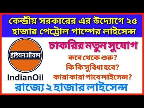 ২৫ হাজার পেট্রল পাম্পের লাইসেন্স   Petrol Pumps License    Central Government New Project