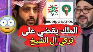 هذا مصير تركي ال الشيخ بعد لقاء الملك محمد ااسادس مع بن سلمان