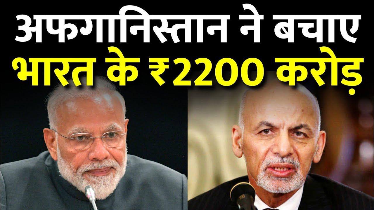 भारत के 2200 करोड़ बचाए अफगानिस्तान ने | India Afghanistan