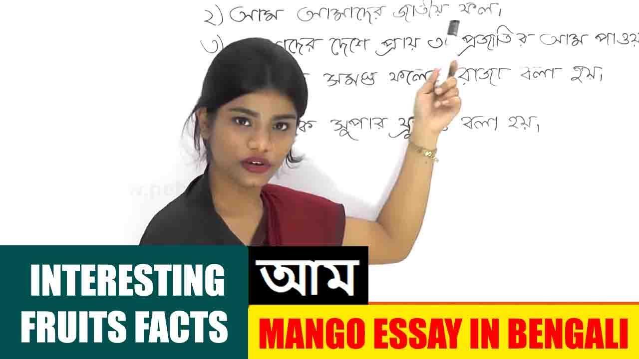 Fruits Facts : Mango | Mango Facts in Bengali | Mango Song, Story | আম