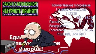 """ЗАКОН О АВТОНОМНОМ ИНТЕРНЕТЕ В РОССИИ """"ПРИНЯТ!"""" КАК ЭТО БЫЛО!"""