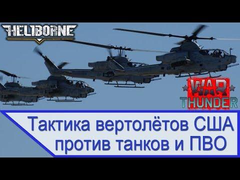 Тактика вертолётов США