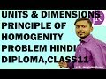 State and Prove Principle of Homogeneity of Dimensions in Hindi|Applied Physics 1|Diploma|Class 11