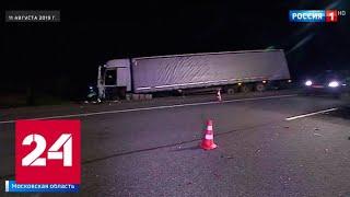 Авария на Рижском шоссе: водитель фуры дает показания - Россия 24