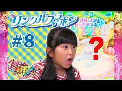 リンクルスマホン【実況】#8 魔法つかいプリキュア! ふしぎなすがたになっちゃったダイヤ編