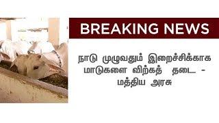 BREAKING NEWS: நாடு முழுவதும் இறைச்சிக்காக மாடுகளை விற்கத் தடை: மத்திய அரசு