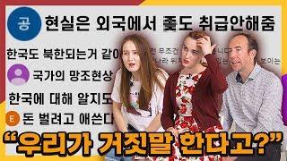 한국인들의 국뽕에 대한 외국인들의 솔직한 생각
