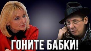 """Началось! Ирина Луценко: """"Я требую денег, иначе всем будет капец!"""""""
