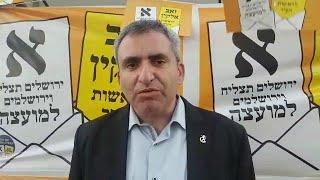 """זאב אלקין כשעה לפני סגירת הקלפיות: """"ירושלים הולכת לסיבוב שני"""""""