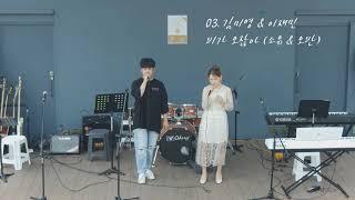 03. 김미영&이재민 - 비가 오잖아 (소유&오반)
