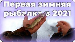 Первая зимняя рыбалка в 2021 году