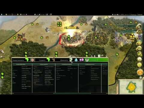 читы для Civilization 5 скачать - фото 10