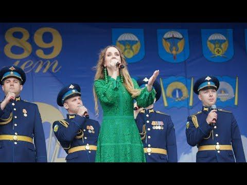 Алена Мамчур (Анс.ВДВ) - Десятый наш десантный батальон...