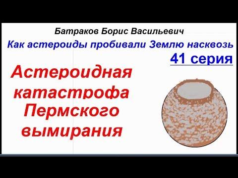 Астероидная катастрофа Пермского вымирания  41 серия сериала