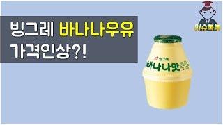빙그레 바나나우유 가격인상?(1분정리)