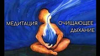 Медитация Очищение. Очищающее дыхание от стресса и напряжения.