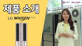 [LG전자 베스트샵] LG WHISEN ThinQ 제품…