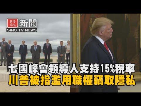 華語晚間新聞061121