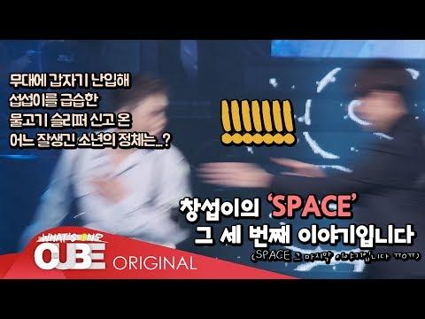 비투비(BTOB) - 비트콤 #87 (창섭 'SPACE' 콘서트 마지막 날 비하인드)