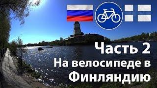 На велосипеде в Финляндию. Серия 2. Выборг–Лаппеенранта.
