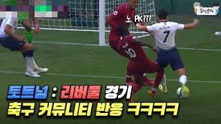 토트넘 vs 리버풀 경기 축구 커뮤니티 반응 ㅋㅋㅋㅋ | EPL