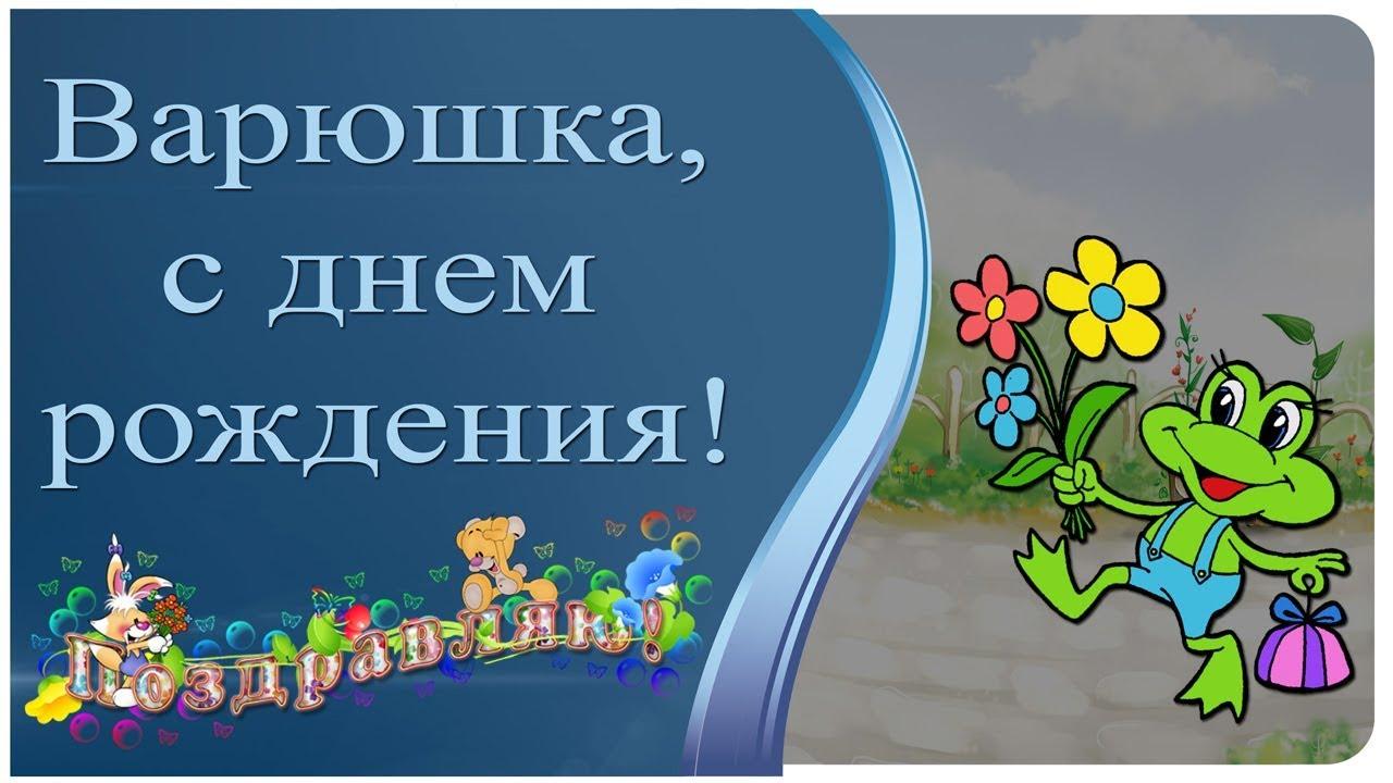 Днем рождения, с днем рождения варвара картинки детские
