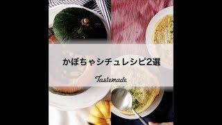 かぼちゃシチューレシピ2選🎃