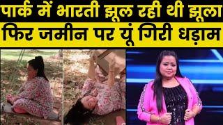 Comedian Bharti Singh Park में झूल रही थीं झूला, तभी यूं गिर पड़ीं- देखें Video