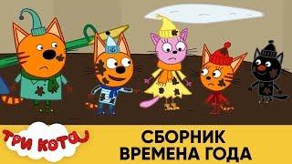 Три Кота   Сборник Времена Года   Мультфильмы для детей