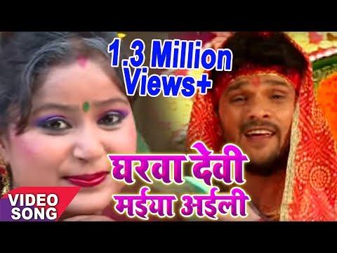 Khesari Lal Yadav  Hit NAVRATRI GEET 2017 Gharwa Devi Maaiya Aili   Mai Ghar Ghar Pujali